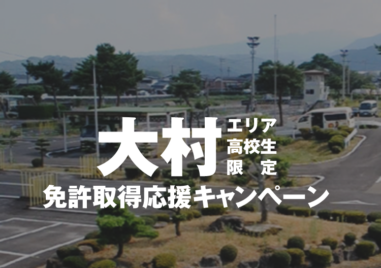 大村エリア高校生限定!免許取得応援キャンペーン