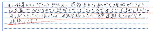 私の指導してくださった先生方、国語苦手な私でも理解できるような言葉で分かりやすく説明してくださったので本当にたすかりました。ありがとうございました。本免合格したら、安全運転を心がけて頑張ります!!