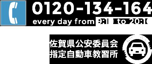 電話:0120-134-164