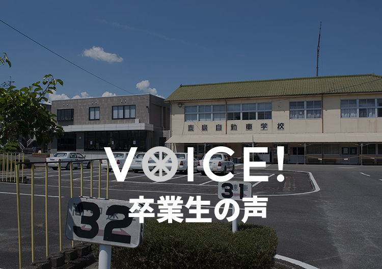 VOICE!卒業生の声