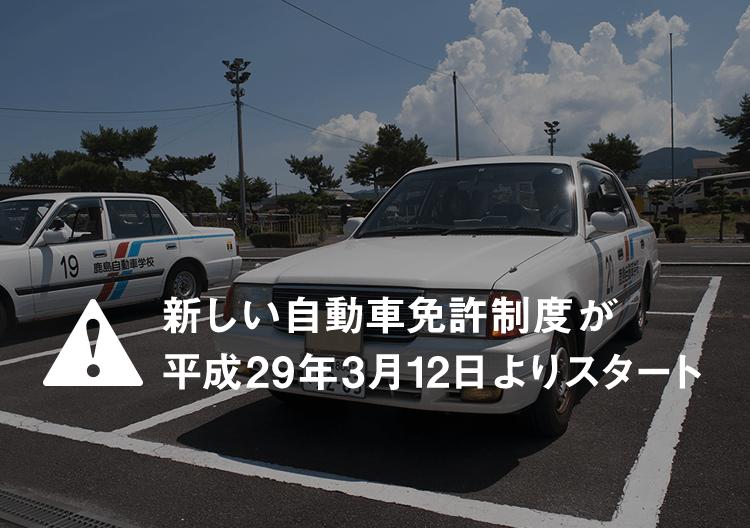 新しい自動車免許制度が平成29年3月12日よりスタート